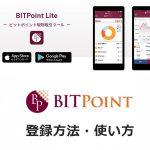 BITPoint(ビットポイント)の登録・使い方|入金・出金・取引方法!アプリも紹介!【PR】