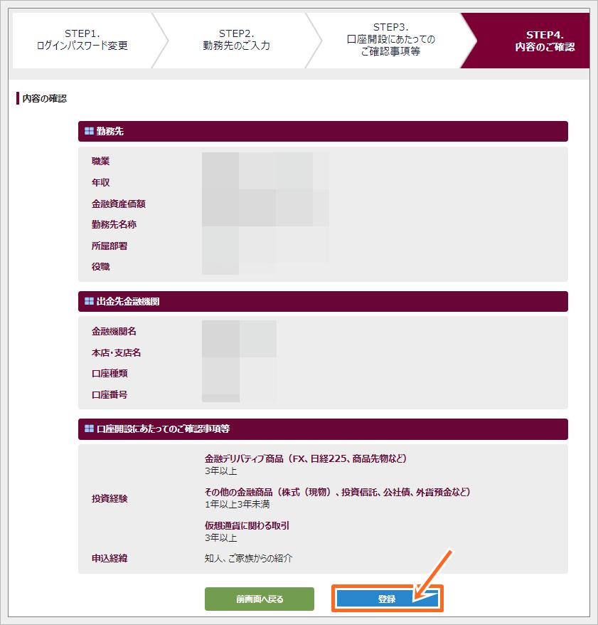 ビットポイント取引所のログイン方法