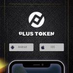 プラストークン(PlusToken)登録方法|概要・アプリの使い方・評判は?自動アービトラージ(複利設定)!