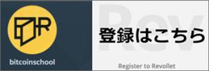 レボレットの登録ページ