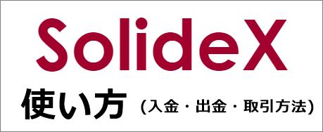 Solidex取引所の使い方(入金・出金・買い方・売り方)