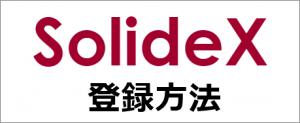 Solidex取引所の登録方法