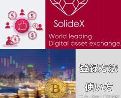 Solidex取引所の登録方法・使い方