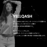 YELLQASH(エールキャッシュ)とは?今秋上場予定!仮想通貨の内容・特徴は?日本初の現役芸能タレント通貨!