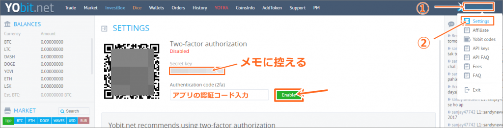 ヨービット二段階認証の設定方法
