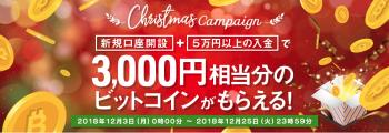 ビットポイントのクリスマスキャンペーン