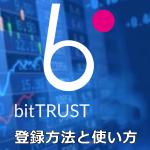 ビットトラスト(bitTrust)の登録・使い方|取引所の特徴・入金や出金・独自トークンを解説!