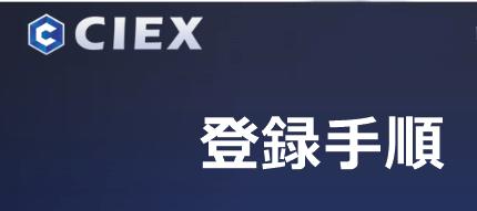 CIEX取引所の登録方法