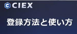 CIEX取引所の登録方法と使い方