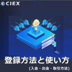CIEX取引所の登録・使い方|入金・出金・取引方法は?独自トークン保有による収益分配あり!