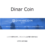 DinarCoin(ディナーコイン)ICO情報|12月上場予定!仮想通貨の内容・評判や噂・買い方は?