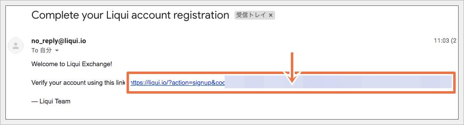リクイ取引所の登録方法