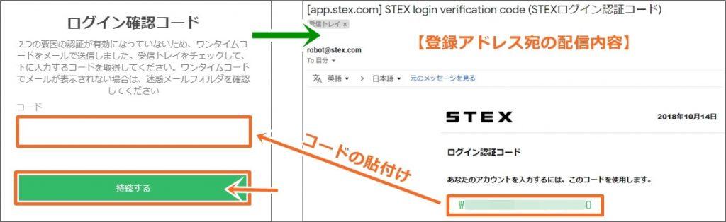 stex取引所のログイン方法
