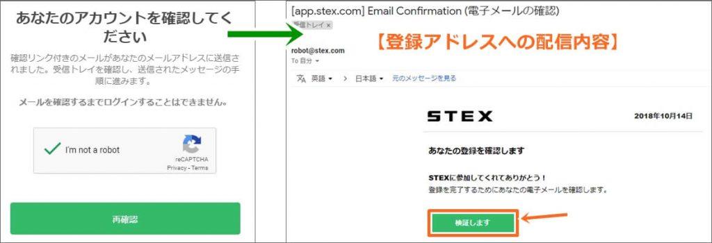 stex取引所の登録方法