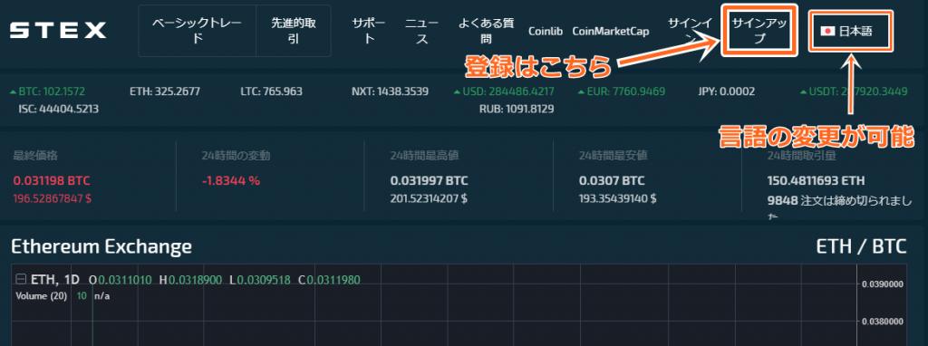 STEX取引所の登録画面