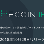 FCoinJP(エフコインjp)とは?取引所の特徴・登録方法・使い方|日本向け独自トークン(FJ)とは?