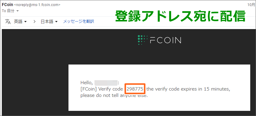 エフコインJP取引所の登録方法