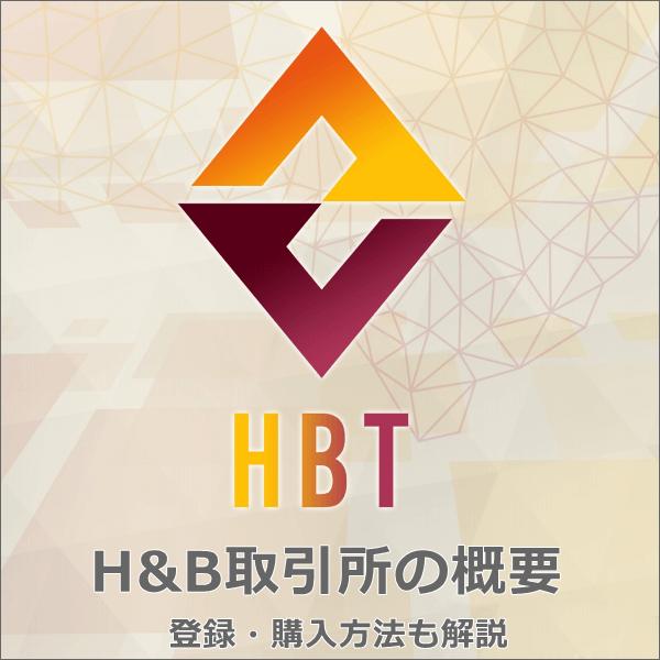 H&B取引所とは?ICOセール割れしない理由|登録方法・独自トークン(HBT)解説!