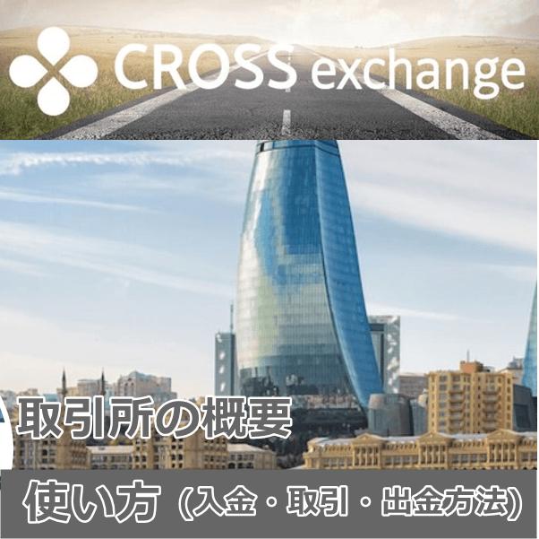 クロスエクスチェンジ最新情報|今後・将来性は?取引所の登録・使い方!