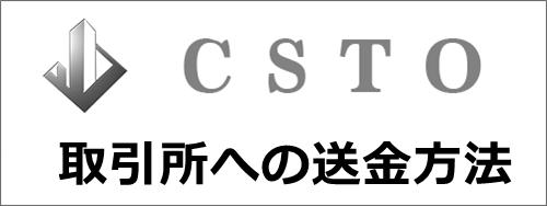 CSTOトークン取引所への送金方法