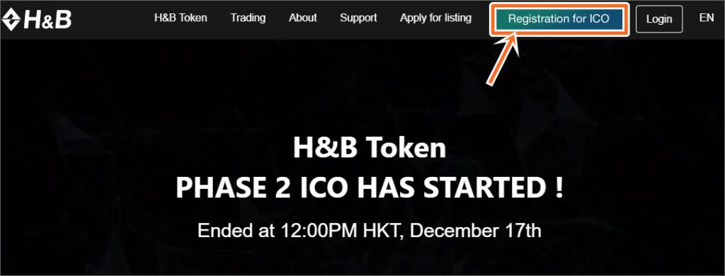 H&B取引所の登録方法