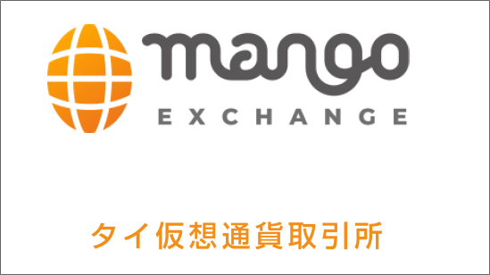 マンゴー取引所