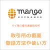 マンゴー取引所の登録方法と概要