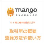 MangoExchange(マンゴー取引所)とは?登録方法・内容・キャンペーン|独自トークン発行!【日本語対応可】
