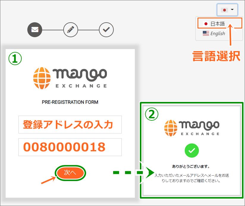 マンゴー取引所のプレ登録方法