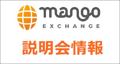 マンゴー取引所の説明会情報