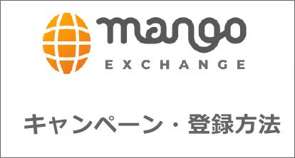 マンゴー取引所のキャンペーン内容