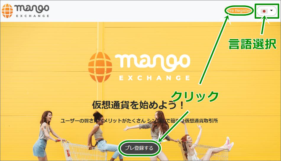 マンゴー取引所のトップページ