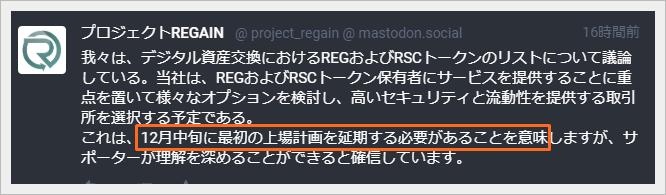 20181121_REGAIN上場日の延期