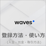 Waves(ウェーブス)とは?取引所の登録方法・使い方|復元・入金・出金・取引方法は?