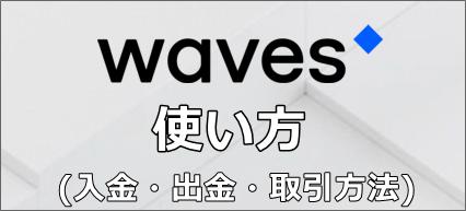 ウェーブスの使い方(入金・出金・取引方法)