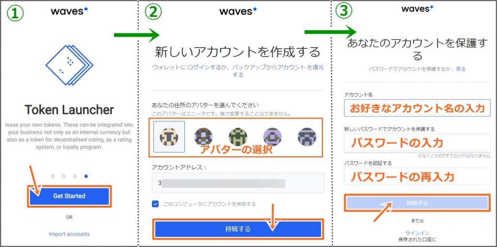 ウェーブス(waves)の登録方法