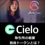 Cielo(シエロ)とは?取引所・仮想通貨の内容|アソビウォレットと連携!