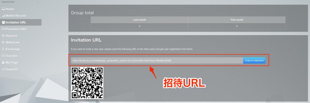 「Copy to clipboard」ボタンをクリック