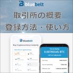 BlueBelt(ブルーベルト)取引所とは?登録方法・使い方!独自トークン発行!