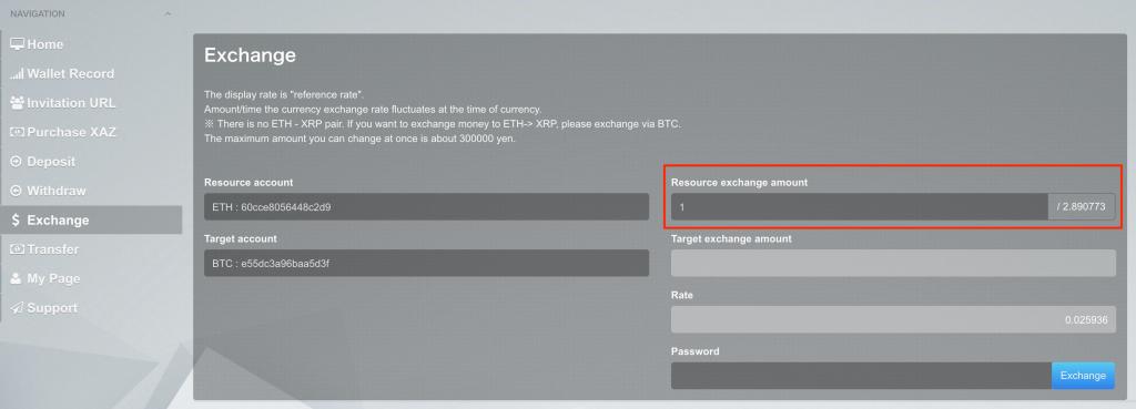 「Resource exchange amount」はいくら両替するかを記入