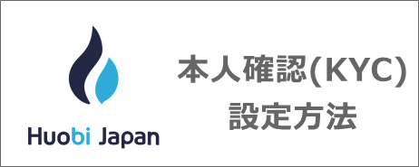 フォビ取引所(日本)の本人確認申請の方法