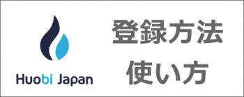 フォビ取引所(日本)の登録方法と使い方