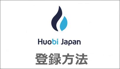 フォビ取引所(日本)の登録方法