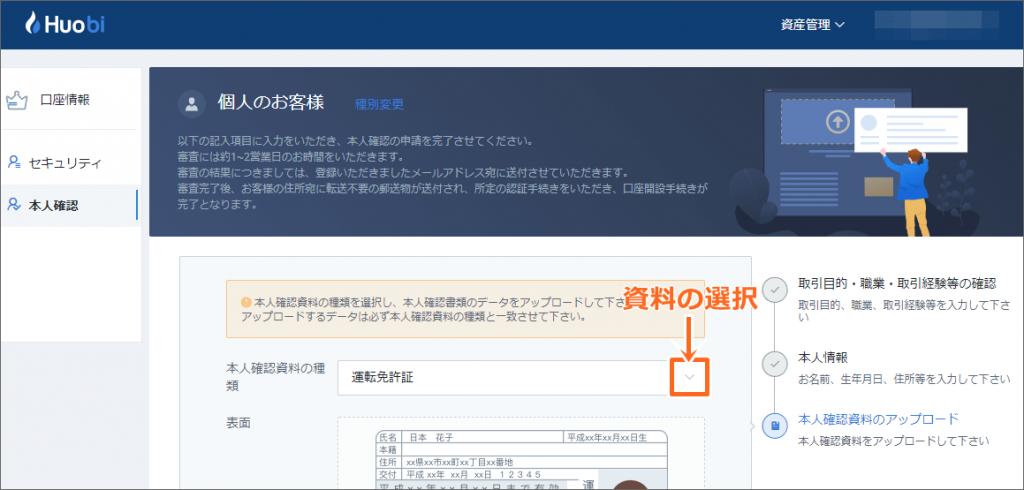 フォビ取引所(日本)の本人確認方法