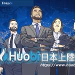 Huobi(フォビ)日本の取引所OPENキャンペーン|登録・使い方を解説!