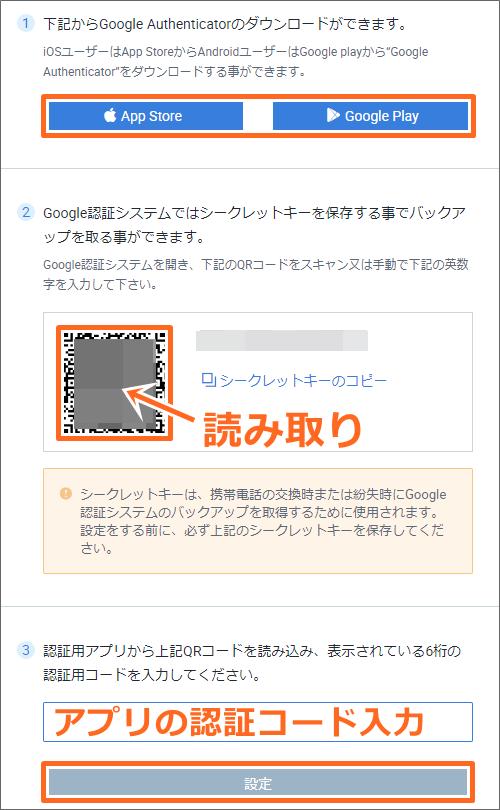 フォビ取引所(日本)の2段階認証の設定方法