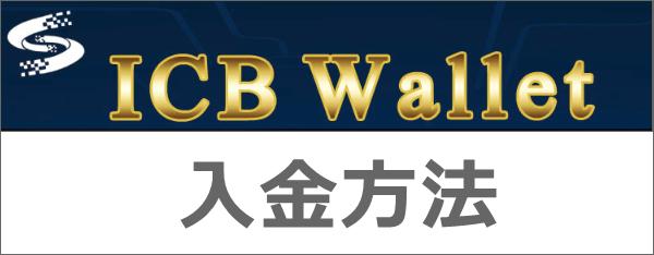 ICBウォレットの入金方法