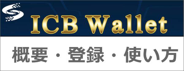 ICBウォレットの概要・登録方法・使い方
