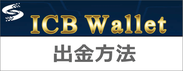ICBウォレットの出金方法
