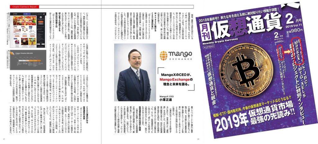 マンゴー取引所の月間仮想通貨掲載内容